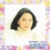 Zenkyokushuu '98 ジャケット写真