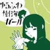 ゆるふわ樹海ガール ver.recog - Single
