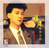車站 - Li Mao Shan