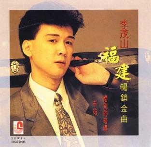 福建暢銷金曲 – Li Mao Shan