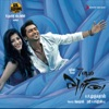 7 Aum Arivu Original Motion Picture Soundtrack