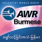 AWR Burmese / မြန်မာစကား Sabbath School (Myanmar)