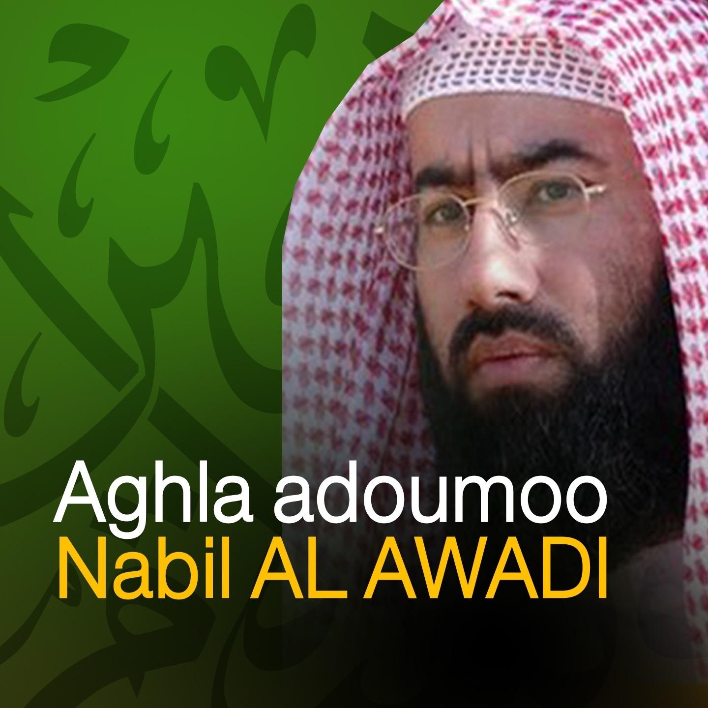 Aghla adoumoo (Quran - Coran - Islam - Discours - Dourous)