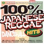 Express - Reggae Is My Life