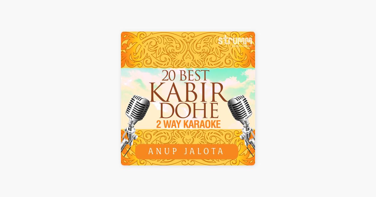 Kabir bhajans by anup jalota ravindra jain sadhana sargam.