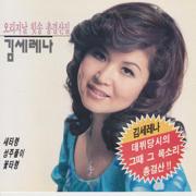오리지날 힛송 총결산집 - Kim Serena - Kim Serena