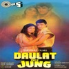 Daulat Kee Jung Original Motion Picture Soundtrack EP