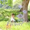 Flower (<劇場盤>) - Single ジャケット写真