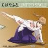 ちはやふる Limited Single - Single