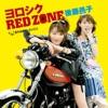 ヨロシク RED ZONE - EP