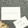 キャッチコピーのうた - Single ジャケット写真