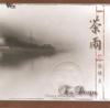 Tea Drops - Zhang Wei-Liang