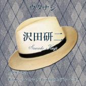 ウタナシ 沢田研二