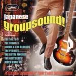 Japanese Groupsound!
