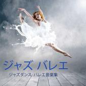 ジャズ バレエ, ジャズダンス  バレエ音楽集