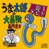 うな太郎の大冒険 - EP ジャケット写真