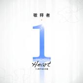 敬拜者‧1 Heart