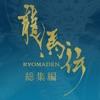 NHK大河ドラマ 龍馬伝 オリジナル・サウンドトラック 総集編 ジャケット画像