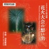 Memories of Kashima-Nada Fireworks Festival, 2004