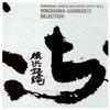Yokohama Ginbae Bucchigiri Best, Vol. 2 Yokohama Ginbae / 2 Selection ジャケット写真