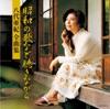 八代亜紀全曲集 昭和の歌など聴きながら ジャケット写真