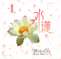 Flower Music II: Orchid Waterlily - Shi Zhi-You, Qian OuYang & Xiu-Lan Yang