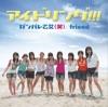 ガンバレ乙女(笑)/friend - EP (通常盤) ジャケット写真