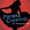 Don't Leave Me (Ne Me Quitte Pas) [Russian Version] - Single, Regina Spektor