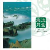中國交響世紀 卷九: 散場電影 曲終人未散