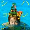 ハレーション - EP ジャケット画像