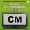 2010年度版 テレビCMクラシックス