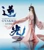 "PS3 / Wii ""SENGOKU BASARA 3"" Ending Theme - Gyakko - Single"