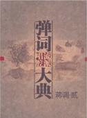 彈詞流派唱腔大典 蔣調·貳 (Classic Collection of Tanci 2)