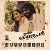 Ivan Megharoopan (Soundtrack Version)