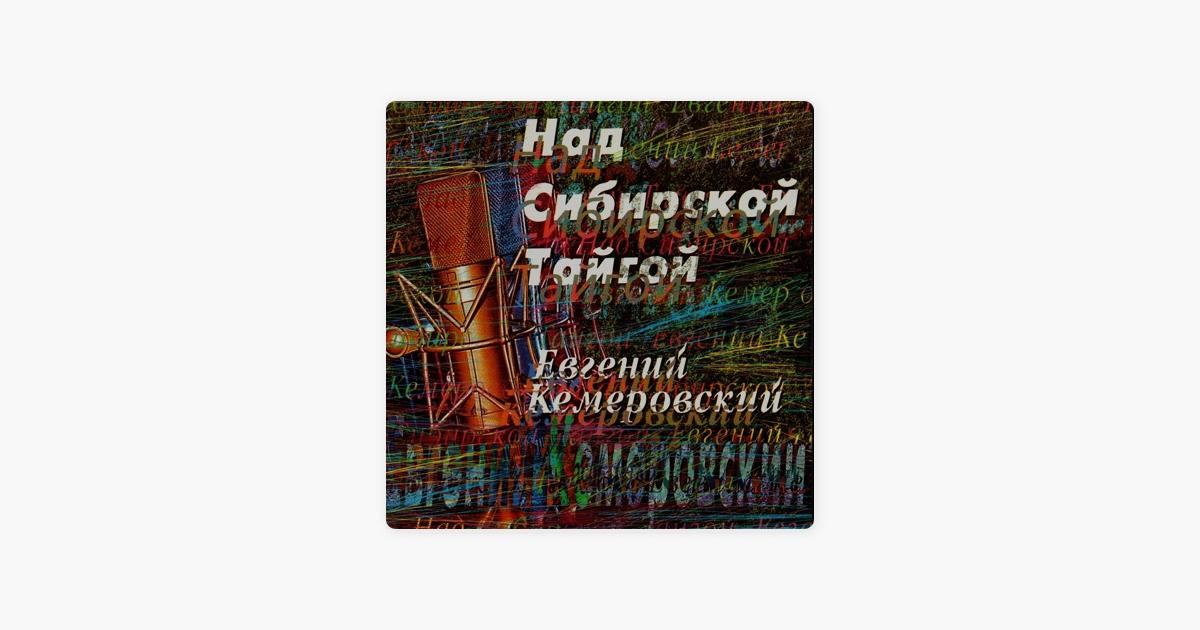 ЕВГЕНИЙ КЕМЕРОВСКИЙ НАД СИБИРСКОЙ ТАЙГОЙ СКАЧАТЬ БЕСПЛАТНО