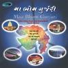 Maa Bhom Gurjari