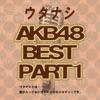 ウタナシ AKB48 BEST PART1 ジャケット写真