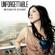 Unforgettable (feat. Jaci Velasquez) - David Velasquez