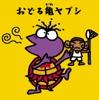 おどる亀ヤプシ - EP ジャケット写真