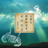 聴く歴史・戦国時代『人事と治世の天才・武田信玄』