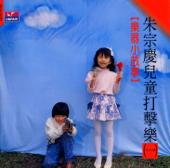 朱宗慶兒童打擊樂(一) 樂器小故事