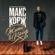 Max Korzh - Жить в кайф