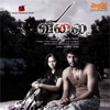 Vilai Original Motion Picture Soundtrack