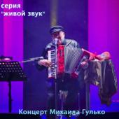 Заграница (Live)