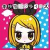 Fukaishisuu Crisis (feat. Kagamine Rin) - Single