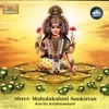 Shree Mahalakshmi Sankirtan