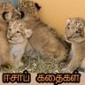 Tamil Podcasts by Devarajan