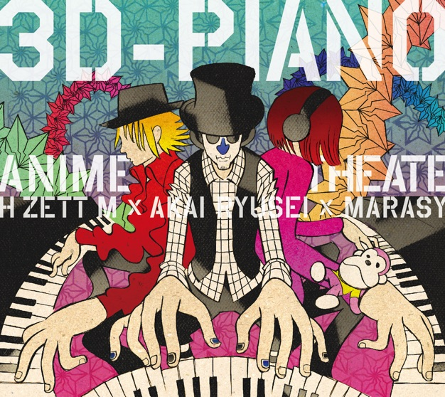 3D-PIANO ANIME Theater