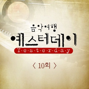 Eric Nam & Kim Bo Hyung - 그대안의 블루 (Live)