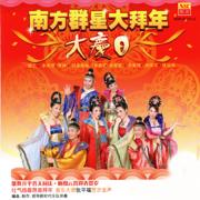 大慶日 - Various Artists - Various Artists